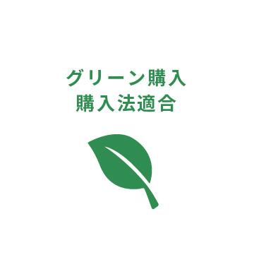 グリーン購入法適合